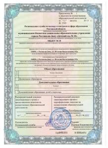prilogenie_license_2016